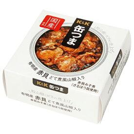 【包装不可】 K&K 缶つま 有明産 赤貝 どて煮風山椒入り 70g 缶詰 食品 おつまみ