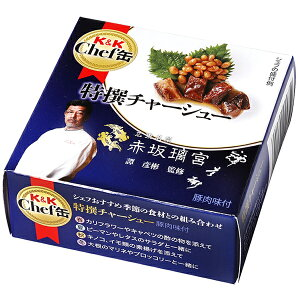 【包装不可】 K&K 缶つま Chef缶 特撰チャーシュー 赤坂璃宮 65g 缶詰 食品 おつまみ