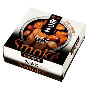 【包装不可】 K&K 缶つま Smoke(スモーク) たらこ 50g 缶詰 食品 おつまみ