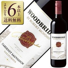 【よりどり6本以上送料無料】 ロバートモンダヴィ ウッドブリッジ カベルネソーヴィニヨン 750ml 赤ワイン アメリカ