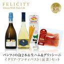 【送料無料】 イタリア ピエモンテ バンフィ スパークリングワイン 3本&ロゴ入りグラス2脚セット 750ml×3 【包装不…