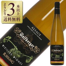 【よりどり3本以上送料無料】 ウルフベルジュ リースリング ヴィエイユ ヴィーニュ 2019 750ml 白ワイン フランス アルザス