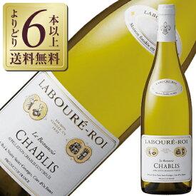 【よりどり6本以上送料無料】 ラブレ ロワ シャブリ 2019 750ml 白ワイン シャルドネ フランス ブルゴーニュ