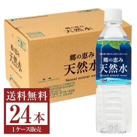 【送料無料】【包装不可】 ミツウロコビバレッジ 郷の恵み天然水 500mlペット 1ケース 24本入り