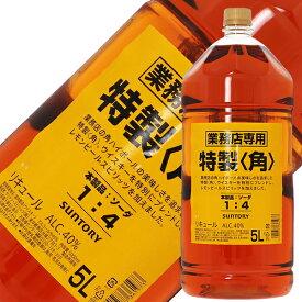 サントリーウイスキー 特製 角瓶 業務用 40度 5000ml(5L) ペットボトル 1梱包4本まで 包装不可