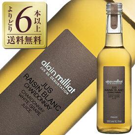 【よりどり6本以上送料無料】 ノンアルコール アラン ミリア シャルドネ種 白グレープジュース 330ml 白ワイン スペイン