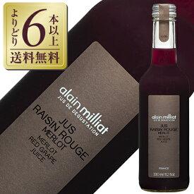 【よりどり6本以上送料無料】 ノンアルコール アラン ミリア メルロー種 赤グレープジュース 330ml 赤ワイン フランス