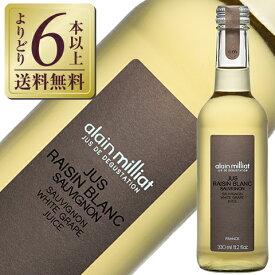 【よりどり6本以上送料無料】 ノンアルコール アラン ミリア ソーヴィニヨン ブラン種 白グレープジュース 330ml 白ワイン フランス