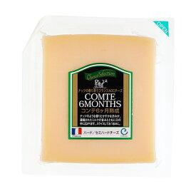 コンテ 6ヶ月熟成 115g フランス産 ハードタイプ チーズ 【包装不可】【要クール便】【ワイン(750ml)11本まで同梱可】