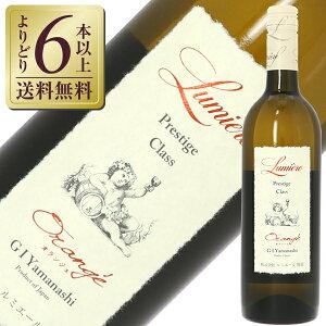 【よりどり6本以上送料無料】 シャトー ルミエール プレステージクラス オランジェ 2020 750ml オレンジワイン 甲州 日本