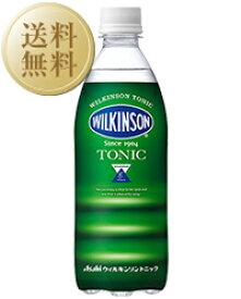 【送料無料】 ウィルキンソン トニック ペットボトル1ケース 24本入り 500ml 他商品と同梱不可