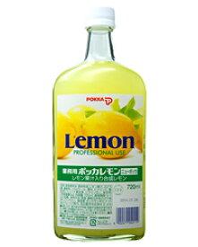 ポッカ 業務用レモン ニューポッカ 720ml 12本まとめ購入