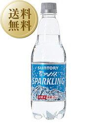 【あす楽】【送料無料】 サントリー 南アルプスの天然水スパークリング ペットボトル 500ml 1ケース(24本入り)炭酸水 他商品と同梱不可