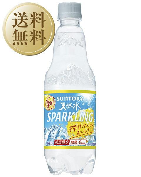 【あす楽】【送料無料】 サントリー 南アルプスの天然水スパークリング レモン ペットボトル 500ml 1ケース(24本入り)炭酸水 他商品と同梱不可