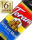 よりどり6本以上送料無料 トラーニ チョコレート ミラノ シロップ 750ml フレーバー シロップ 九州、北海道、沖縄送料…