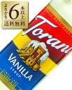 よりどり6本以上送料無料 トラーニ バニラ シロップ 750ml フレーバー シロップ あす楽 九州、北海道、沖縄送料無料対象外、クール代別途