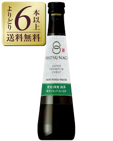 【よりどり6本以上送料無料】 わつなぎ 愛知西尾産 抹茶 ジャパンプレミアムシロップ 250ml