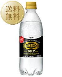 【送料無料】 ウィルキンソン タンサン ドライ ペットボトル 500ml 2ケース(24本入り×2) 炭酸水 他商品と同梱不可