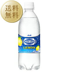 【あす楽】【送料無料】 ウィルキンソン タンサン レモン ペットボトル1ケース 24本入り 500ml 炭酸水 他商品と同梱不可