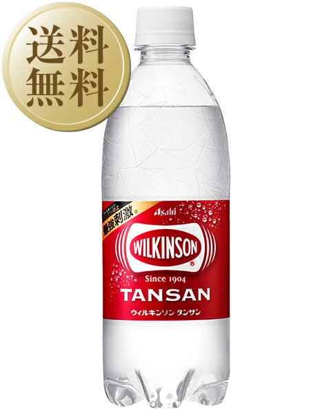 【送料無料】 ウィルキンソン タンサン ペットボトル 500ml 2ケース(24本入り×2) 炭酸水 他商品と同梱不可