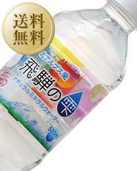 【送料無料】【包装不可】 5/25入荷予定 北アルプス発 飛騨の雫 天然水 1ケース 500ml×24本