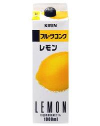 【あす楽】 キリン フルーツコンク レモン 1000ml(1L)