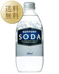 【あす楽】【送料無料】 サントリーソーダ 瓶 350ml 2ケース(24本入り×2) 炭酸水 他商品と同梱不可