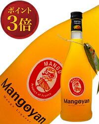 【あす楽】 マンゴヤン マンゴーリキュール 20度 700ml 正規