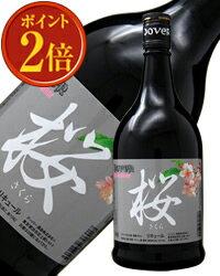 【あす楽】【包装不可】 ドーバー 和酒リキュール 桜(さくら) 22度 700ml