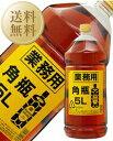 【あす楽】【送料無料】 サントリーウイスキー 角瓶 業務用 ペットボトル 5000ml(5L)