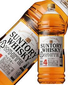 【包装不可】 サントリー ウイスキー ホワイト 40度 4000ml(4L)ペットボトル