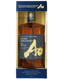 サントリー ワールドウイスキー 碧(あお) Ao 43度 箱付 700ml
