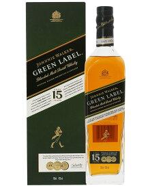 【あす楽】 ジョニーウォーカーグリーンラベル(緑ラベル)15年 43度 箱付 700ml