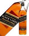 ジョニーウォーカー ブラックラベル(黒ラベル) 40度 700ml 正規