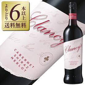 【あす楽】【よりどり6本以上送料無料】 ピーター レーマン ワインズ バロッサ クランシーズ レッド 2015 750ml 赤ワイン カベルネ ソーヴィニヨン オーストラリア