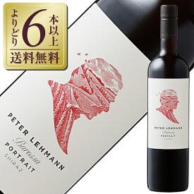 【あす楽】【よりどり6本以上送料無料】 ピーター レーマン ワインズ バロッサ シラーズ ポートレート 2017 750ml 赤ワイン オーストラリア