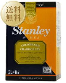 【送料無料】【包装不可】【同梱不可】 スタンレー コロンバール シャルドネ 1ケース 2000ml(2L)×6 バッグインボックス ボックスワイン 白ワイン