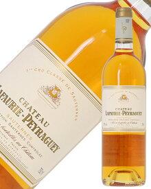 シャトー ラフォリ ペイラゲ 2000 750ml 白ワイン 貴腐ワイン セミヨン フランス ボルドー