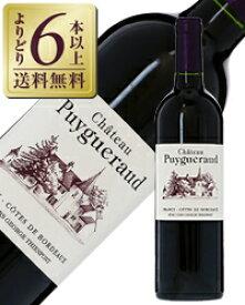 【よりどり6本以上送料無料】 シャトー ピュイグロー(ピュイゲロー) 2016 750ml 赤ワイン メルロー フランス ボルドー