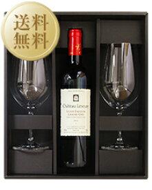 【送料無料】 シャトー レスキュール サンテミリオン グラン クリュ 2015 750ml グラス 2脚セット GB入り 赤ワイン メルローフランス ボルドー