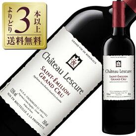 【よりどり3本以上送料無料】 シャトー レスキュール サンテミリオン グラン クリュ 2015 750ml 赤ワイン メルロー フランス ボルドー