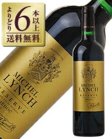【よりどり6本以上送料無料】 ミッシェル リンチ レゼルヴ ルージュ 2016 750ml 赤ワイン メルロー フランス ボルドー