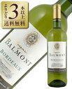 【あす楽】【よりどり3本以上送料無料】 マルキ ド バルモン ボルドー ブラン 2014 750ml 白ワイン フランス ボルドー