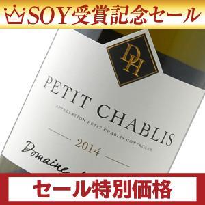 【あす楽】 ドメーヌ デ アット プティ シャブリ 2014 750ml 白ワイン シャルドネ フランス ブルゴーニュ