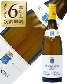 【よりどり6本以上送料無料】 オリヴィエ ルフレーヴ ブルゴーニュ アリゴテ 2017 750ml 白ワイン フランス ブルゴーニュ