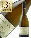 【よりどり3本以上送料無料】 サミュエル ビロー シャブリ レ グラン テロワール 2014 750ml 白ワイン シャルドネ フランス ブルゴーニュ
