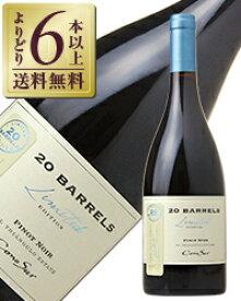 【あす楽】【よりどり6本以上送料無料】 コノスル ピノノワール 20バレル 2017 750ml 赤ワイン チリ