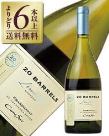 【よりどり6本以上送料無料】 コノスル シャルドネ 20バレル 2018 750ml 白ワイン チリ