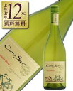 【あす楽】【よりどり12本送料無料】 コノスル ソーヴィニヨンブラン オーガニック 2018 750ml 白ワイン チリ