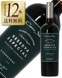 【あす楽】【よりどり12本送料無料】 コノスル カルメネール レゼルバ 2018 750ml 赤ワイン チリ